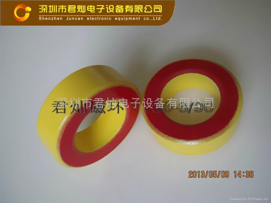 鐵粉芯130-8 3