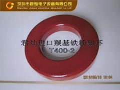 君燦磁環T400-2