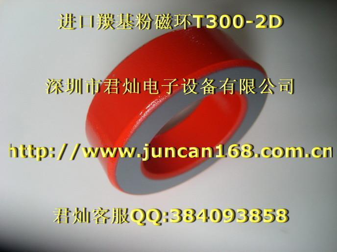 廣東磁芯 2
