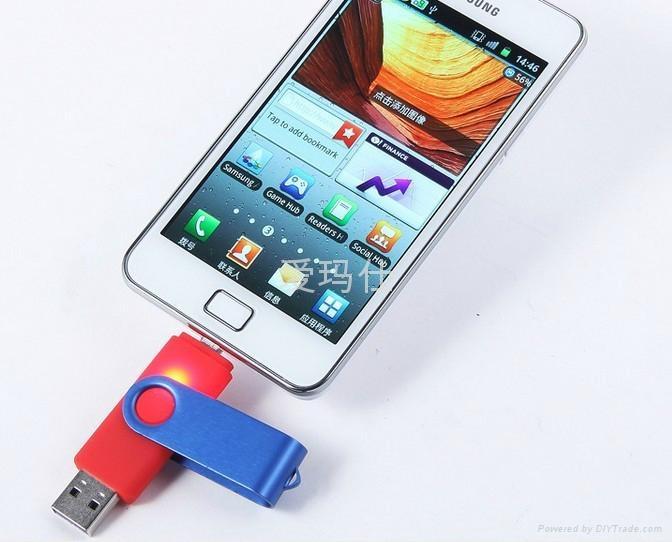 手機U盤 1
