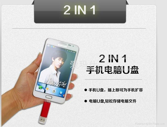 手機U盤 5