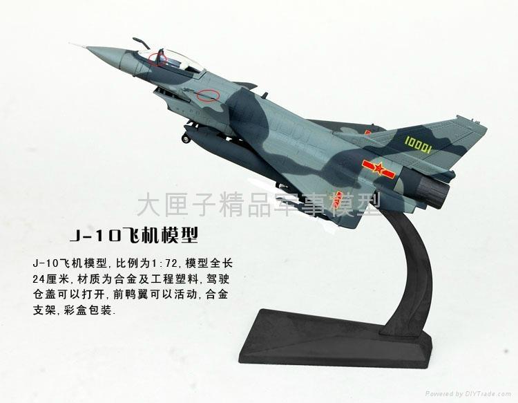 殲-10飛機模型 5