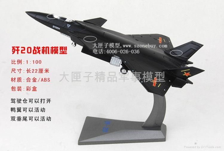 殲20飛機模型 5