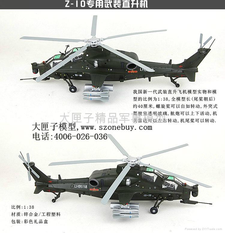 全金屬Z-10直升飛機模型 1