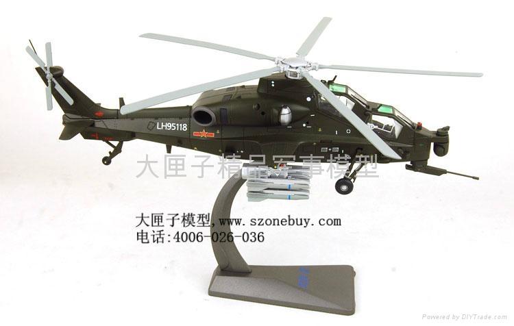 全金屬Z-10直升飛機模型 2