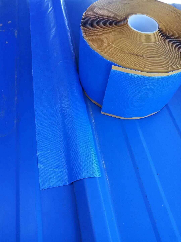 彩钢屋面防水胶带 1