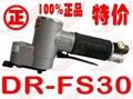 臺灣DR博士氣動工具 DR-F