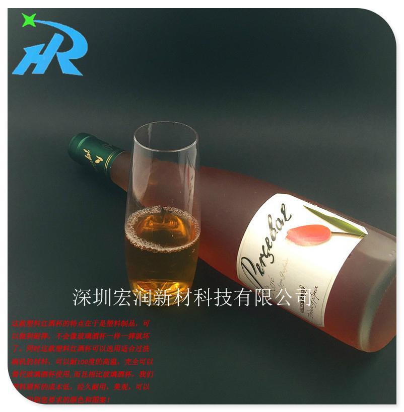供应塑料无脚香槟杯 2