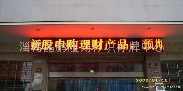 LED顯示屏 3