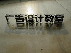 周村晶鵬廣告設計經營部