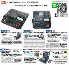 MAX LETATWIN高速電腦線號打印機LM-550A