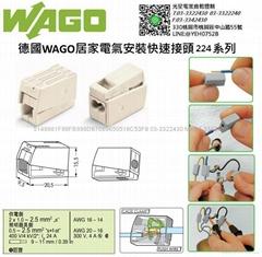 德國WAGO電氣安裝快速接頭