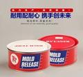 PMR脱模剂玻璃钢脱模剂注塑模具钢模铝模脱模剂