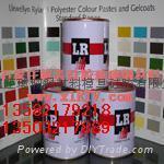 LR色漿樹脂