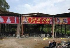 Fujian province Nanan city Pierian spring stone carving crafts Co. Ltd.