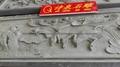 专业生产青石浮雕寺庙挂壁厂家直销 2