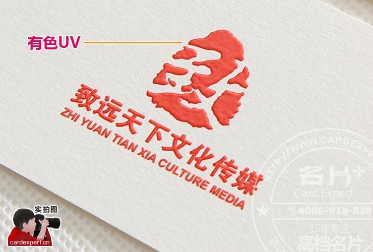 特種紙名片工藝燙金壓凹凸圓角UV水晶字 2
