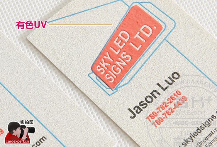 特种纸名片工艺烫金压凹凸圆角UV水晶字 3