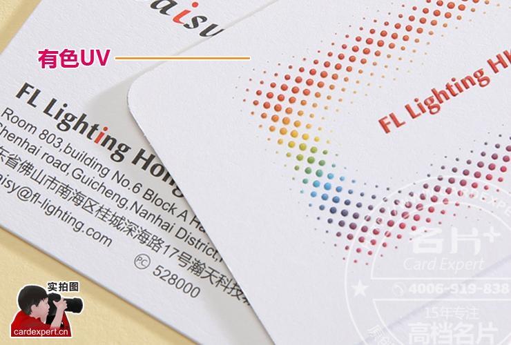 特种纸名片工艺烫金压凹凸圆角UV水晶字 4