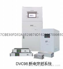 斷電保護系統-電壓暫降保護器DVC98