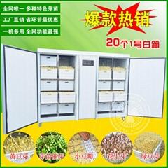 商用全自動豆芽機 智能生豆芽機器 黃綠豆芽通用豆芽機豆芽發芽機