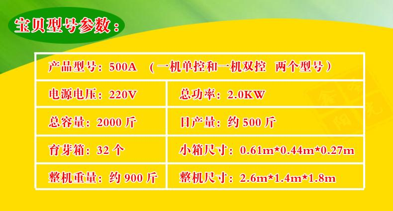 Price preference of high efficiency and energy saving bean sprout machine 2