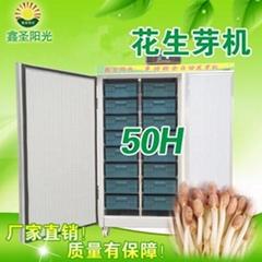 全自動花生芽機珍珠岩花生芽生長機山東青州花生芽機