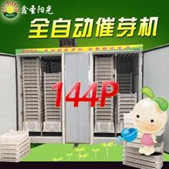 芽苗菜種子發芽機小麥草豌豆苗香椿生芽機大型全自動多功能催芽機