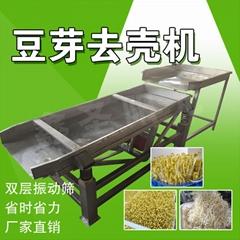 黄绿豆芽通用去壳机