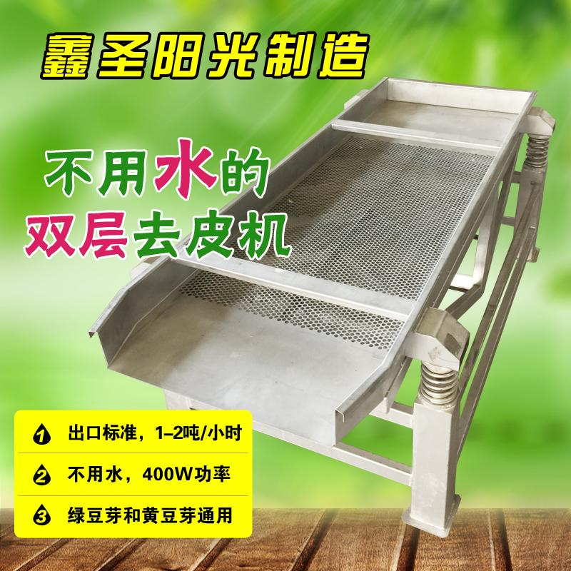 Bean sprout shakes peeling machine dumb bean sprout desquamation machine 1