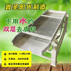 Bean sprout shakes peeling machine dumb bean sprout desquamation machine