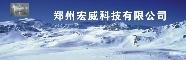 郑州宏威科技有限公司