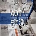 AOI testing equipment