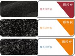 椰殼淨水活性炭