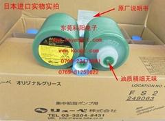 LUBE日本原裝FS2-7潤滑油