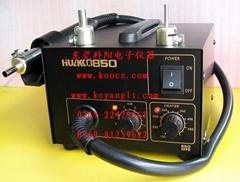 HUAKKO850真正怛溫熱風槍