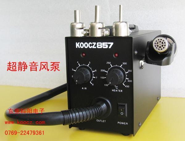 KOOCZ857热风枪(静音型) 1
