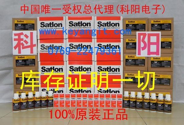 SATLON胶水