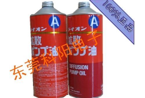日本LION A/S擴散泵油  1