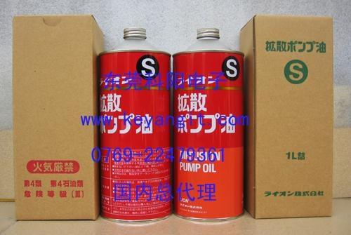 擴散泵油 LION S LIONS 1