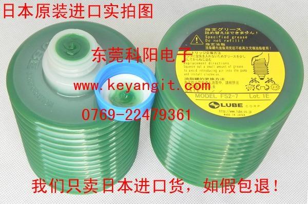 日本LUBE FS2-7潤滑油 1