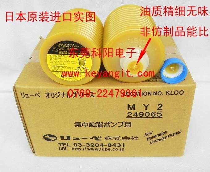 日本LUBE润滑脂 LUBEMY2-7 1