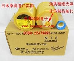 日本LUBE润滑脂 LUBEMY2-7
