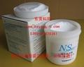 NS1001高溫潤滑油(YAM