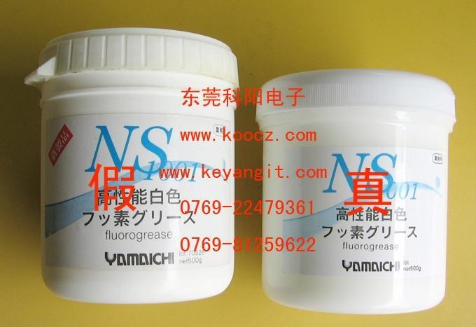 山一化學潤滑脂NS1001真假辨別 1