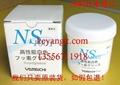 日本原装进口NS1001高温白油