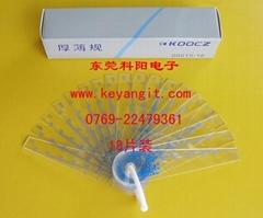 0.05~1.5單片塑膠厚薄規