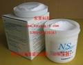 日本原装进口NS1001高温白油 2