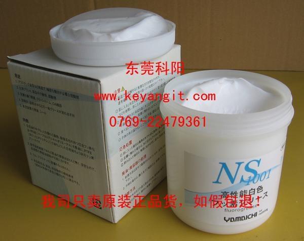 山一化學潤滑脂NS1001真假辨別 2