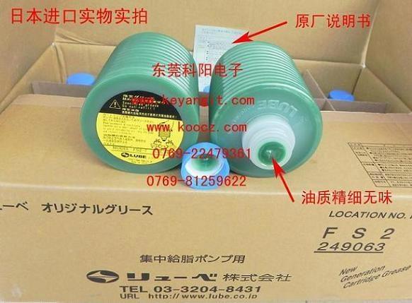 日本LUBE FS2-7润滑油 2